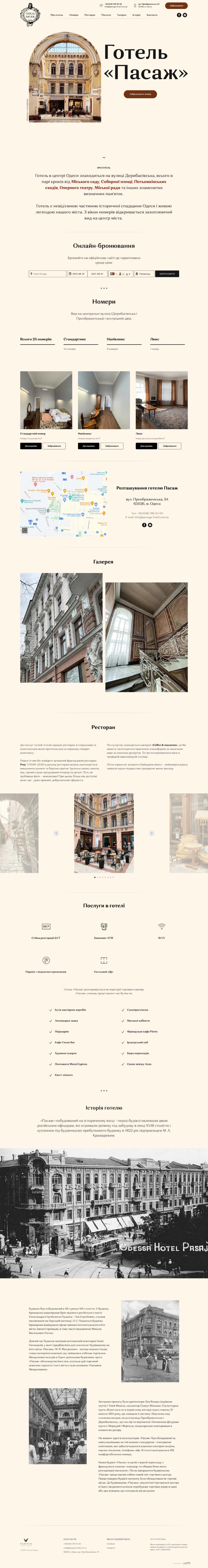Passage Hotel Odessa
