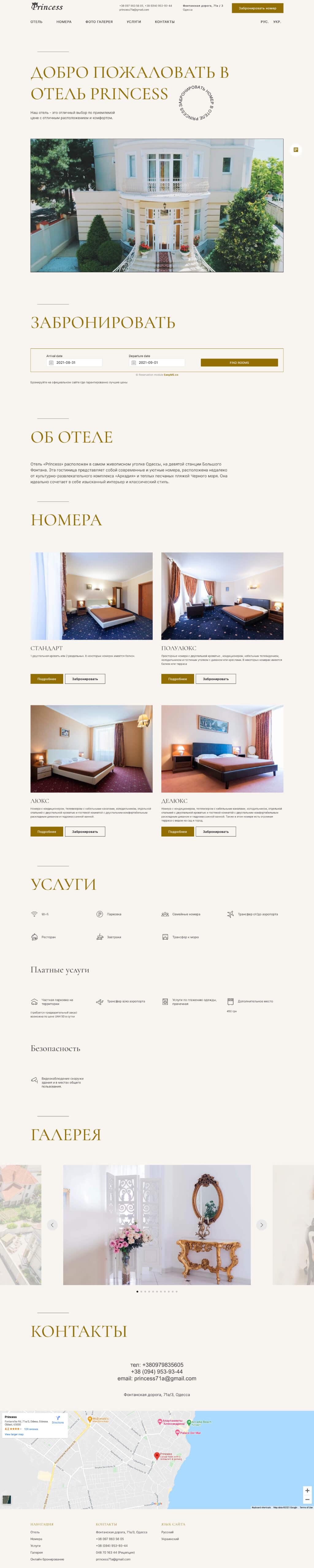 Princess Hotel Odessa